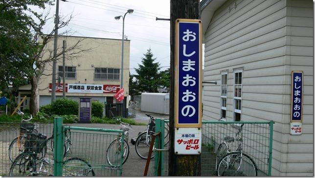 駅名と駅前食堂01