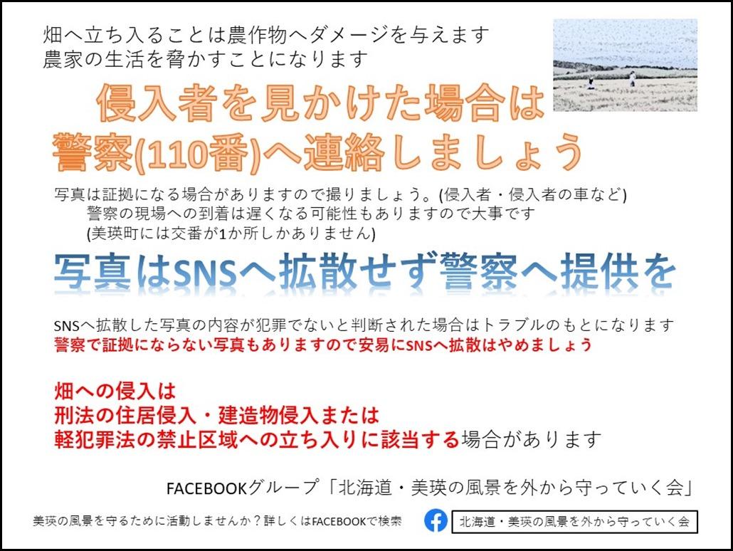 警察へ通報SNSへ拡散禁止マナーパンフレット